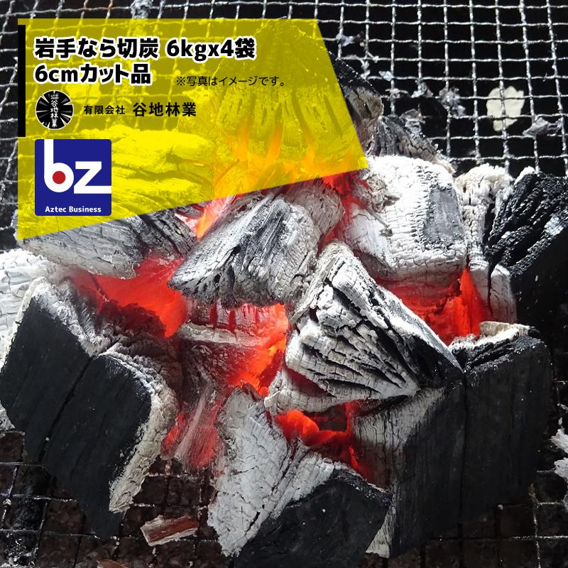 火付き 火力 火持ち良しとバーベキューなどに最適 谷地林業 4袋set品 『1年保証』 岩手なら切炭 燃料用 2020A W新作送料無料 6cmカット品 6kgx4 24kg クラフト入 法人様限定