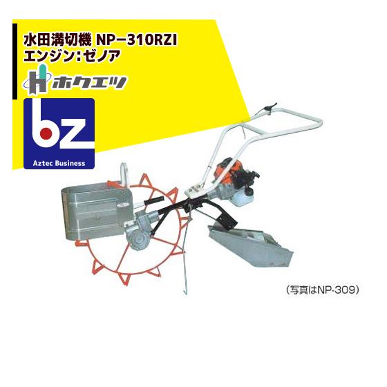 【キャッシュレス5%還元対象品!】【法人様限定】【ホクエツ】水田溝切機 NP-310Zi エンジン:ゼノア 33.3cc