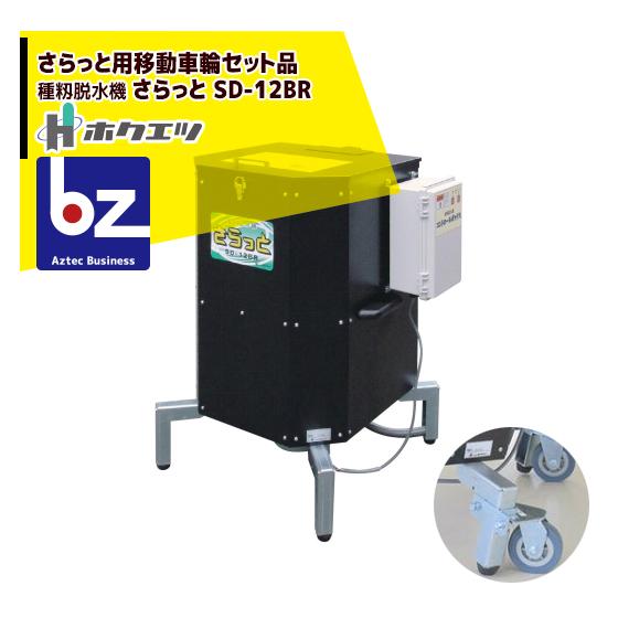 【キャッシュレス5%還元対象品!】【法人様限定】【ホクエツ】種籾脱水機 さらっと SD-12BR 移動台車SD-Sセット品
