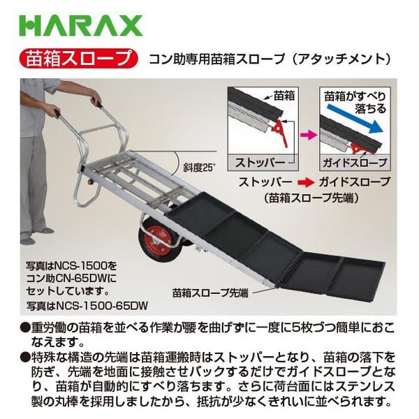 【ハラックス】苗箱スロープNCS-1500-65DW(2輪)コン助CN-65DWセット品