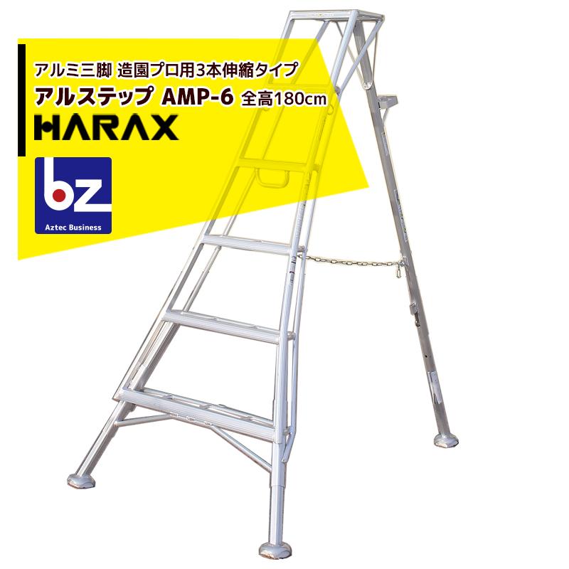 セール特別価格 2台でお得 ピン式3本伸縮タイプ 感謝価格 AMP 沖縄 離島別途追加送料 ハラックス HARAX 2台set品 法人様限定 アルミ製 AMP-6 ピン式3本伸縮 アルステップ 三脚脚立 信頼の日本製