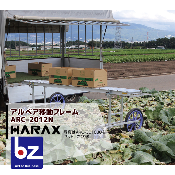 セットアップ ハラックス|HARAX アルベア用移動フレーム ARC-2012N|法人様限定, インテリアなら 家具の里:138fbdbd --- sturmhofman.nl