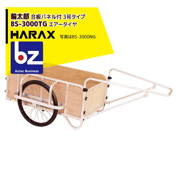 【超安い】 ハラックス|HARAX <2台set品>輪太郎 BS-3000TG アルミ製 大型リヤカー(強化型) 積載重量 350kg|法人様限定, イヌカミグン 70dde440