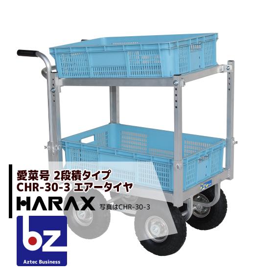 2台でお得 人気上昇中 ハウスカー2段積タイプ 沖縄 通販 離島別途追加送料 ハラックス HARAX 2台set品 アルミ運搬車 法人様限定 愛菜号 CHR-30-3 エアータイヤ 3.50-4A 重量 13.6kg