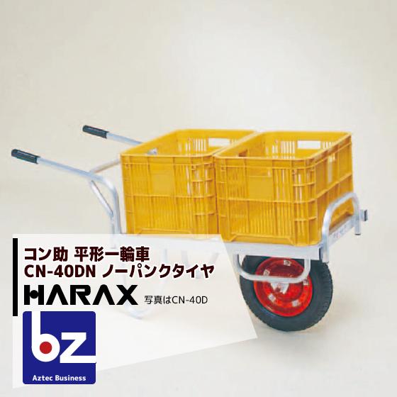 ハラックス|HARAX アルミ運搬車 コン助 CN-40DN アルミ製 平形1輪車 20kgコンテナ用|法人限定