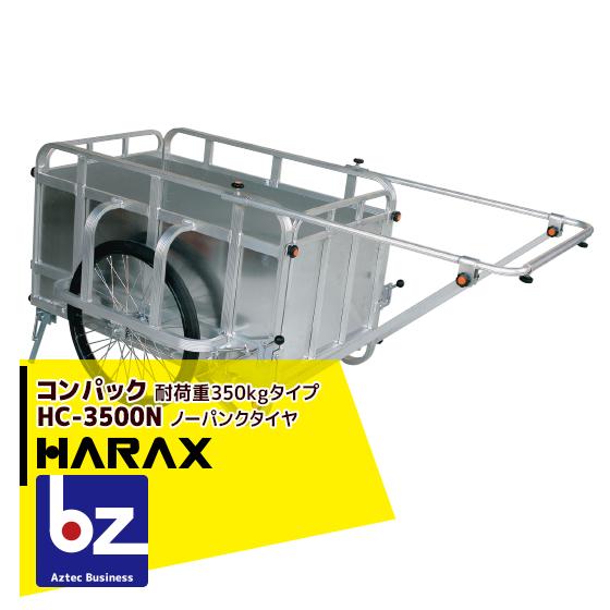 【キャッシュレス5%還元対象品!】【法人様限定】【ハラックス】コンパック HC-3500N アルミ製 折畳み式リヤカー