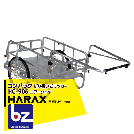 4台でお得 積載重量180kg アルミ製 折り畳み式リヤカー 沖縄 離島別途追加送料 ハラックス 返品送料無料 4台set品 HARAX 法人様限定 日本正規代理店品 折畳み式リヤカー コンパック HC-906