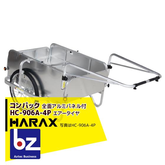 ハラックス|コンパック HC-906A-4P(全面アルミパネル) アルミ製 折畳み式リヤカー|法人限定