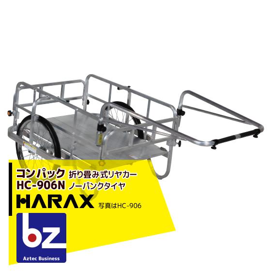 4台でお得 ショートハンドルタイプ 新生活 気質アップ 沖縄 離島別途追加送料 ハラックス HARAX 4台set品 HC-906N アルミ製 法人様限定 折畳み式リヤカー コンパック