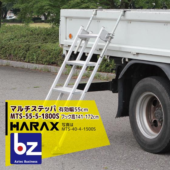 【スーパーSALE·数量限定!】ハラックス HARAX マルチステッパ 多目的階段·ステップ幅広タイプ(有効幅55cm)5段 MTS-55-5-1800S 法人限定