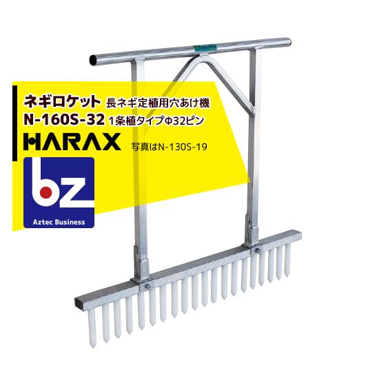 【法人様限定】【ハラックス】ネギロケット N-160S-32(13本) 長ネギ定植用穴あけ器