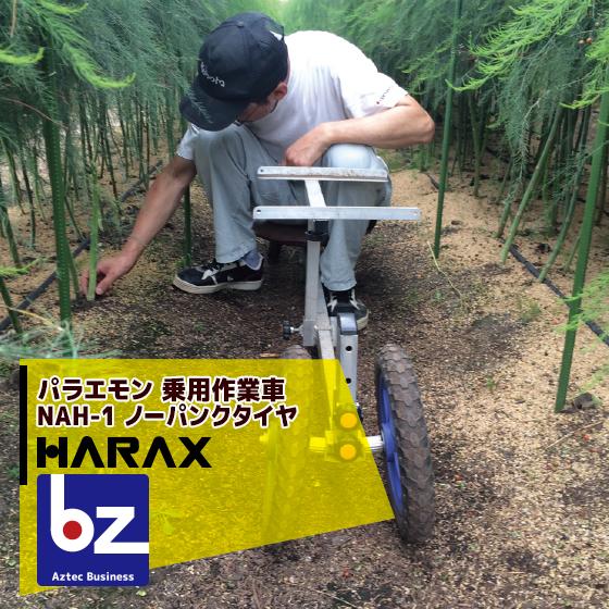 2台でお得 乗用作業車 作物の収穫 管理に 沖縄 離島別途追加送料 日本製 ハラックス パラエモン NAH-1 最大使用荷重100kg 法人様限定 年末年始大決算 2台set品 HARAX