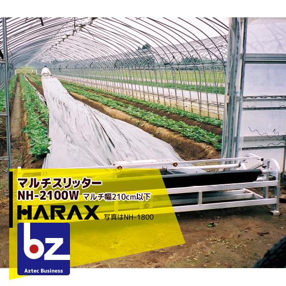【法人様限定】【ハラックス】マルチスリッター NH-2100W いちご用マルチ穴明け機