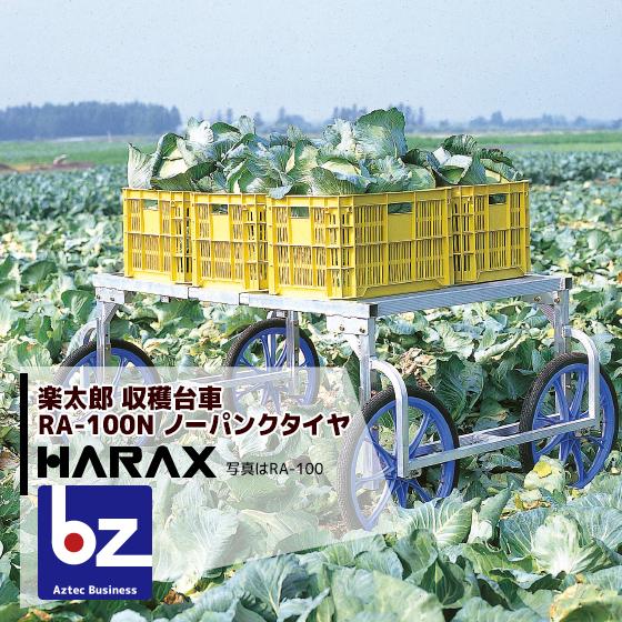 ハラックス|HARAX アルミ製 収穫台車 楽太郎 RA-100N 積載量150kg ノーパンクタイヤ仕様|法人限定