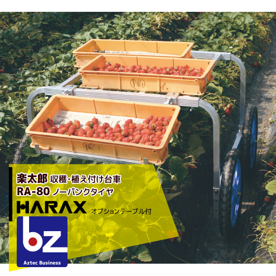 ハラックス|HARAX <2台set品>アルミ製 収穫・植付け用台車 楽太郎 RA-80 積載量80kg テーブルセット!|法人限定