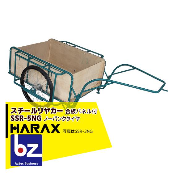【キャッシュレス5%還元対象品!】【法人様限定】【ハラックス】スチールリヤカー SSR-5NG 5号NG(合板パネル付) スチール製 積載重量 300kg 鉄製