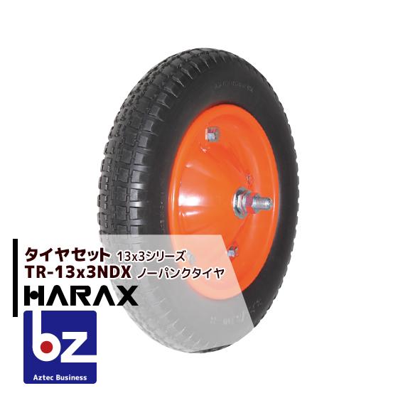 【エントリーでP10倍!】【法人様限定】【ハラックス】タイヤセット TR-13x3NDX(デラックス) ノーパンクタイヤ