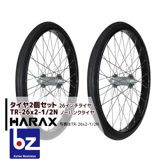 ハラックス|HARAX タイヤ2個セット TR-26×2-1/2N ノーパンクタイヤ(スポークホイール)|法人限定