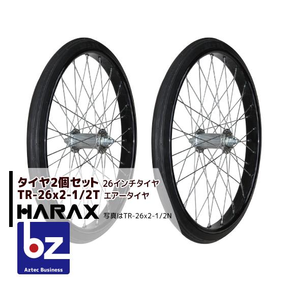 ハラックス|HARAX タイヤ2個セット TR-26×2-1/2T エアー入りタイヤ(スポークホイール)|法人限定