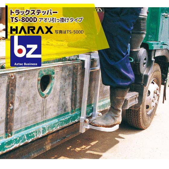 【キャッシュレス5%還元対象品!】【法人様限定】【ハラックス】トラック ステッパー TS-800D アオリ引っ掛けタイプ 最大使用荷重100kg