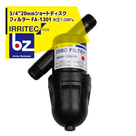 """【エントリーでP10倍!】【法人様限定】【イリテック・プラス】IRRITEC 3/4"""" 20mmショートディスクフィルター Max水圧1.0MPa FA-1301"""