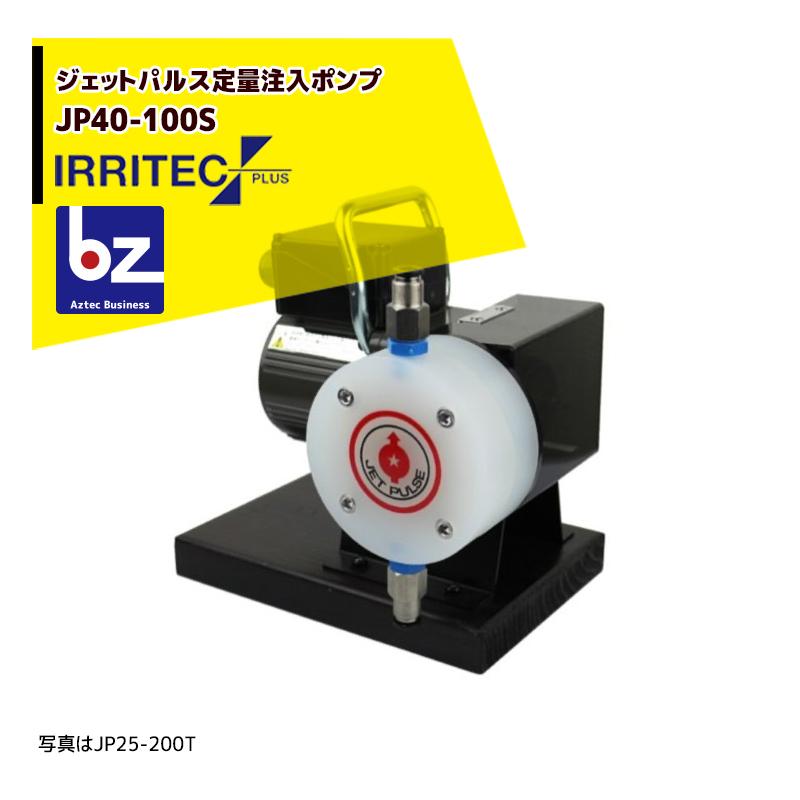 <title>農業用途向けに開発された高圧注入タイプ イリテック プラス 高品質新品 IRRITEC ジェットパルス定量注入ポンプ JP40-100S 単相100V 25W コード付 法人様限定</title>