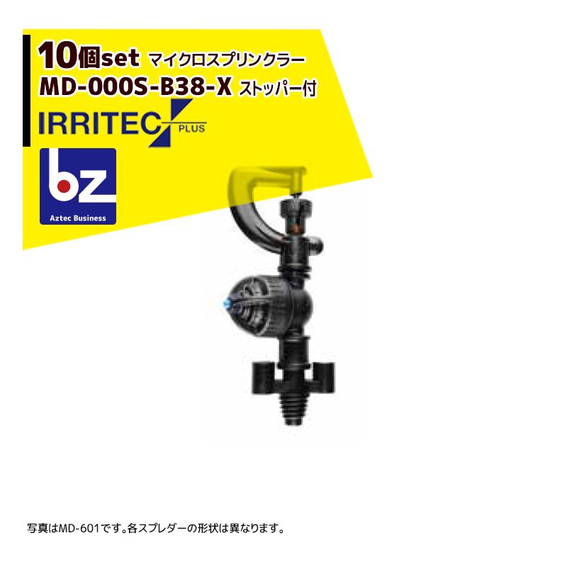 人気が高い  イリテック プラス  10個セット品 IRRITEC MDシリーズ 取付部付マイクロスプリンクラー MD-705S-B38-X 法人様限定, EMF Farm Produce 09e7e944