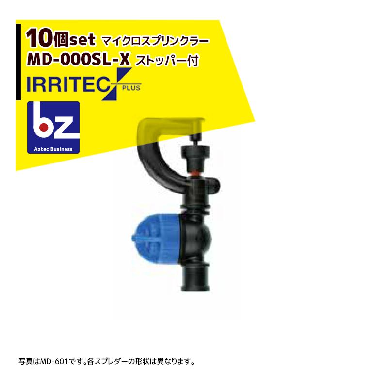 日本限定 イリテック プラス| 10個セット品 IRRITEC MDシリーズ 取付部付マイクロスプリンクラー MD-601SL-X|法人様限定, JIMKEN TAC 86654fd5