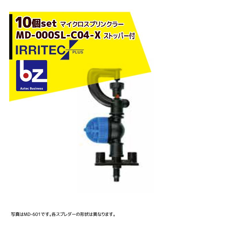 品質満点 イリテック プラス  10個セット品 IRRITEC MDシリーズ 取付部付マイクロスプリンクラー MD-603SL-C04-X 法人様限定, 【25%OFF】 9f21dc8d