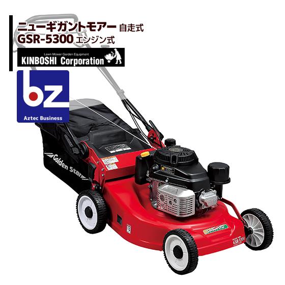 【キャッシュレス5%還元対象品!】【法人様限定】【キンボシ】ニューギガントモアー GSR-5300(自走式) エンジン式芝刈機
