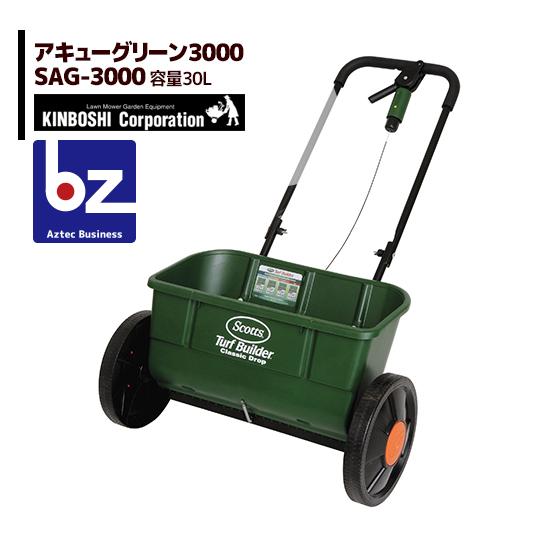 【キャッシュレス5%還元対象品!】【法人様限定】【キンボシ】ドロップ式肥料散布機 アキュアグリーン3000 SAG-3000<30L>