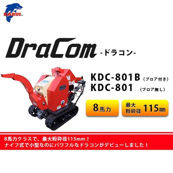 【カルイ】DraConドラコンKDC-801(ブロア無しタイプ)自走ナイフタイプ