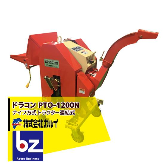 カルイ|DraComドラコン PTO-1200N PTO駆動のナイフ式粉砕機|法人限定