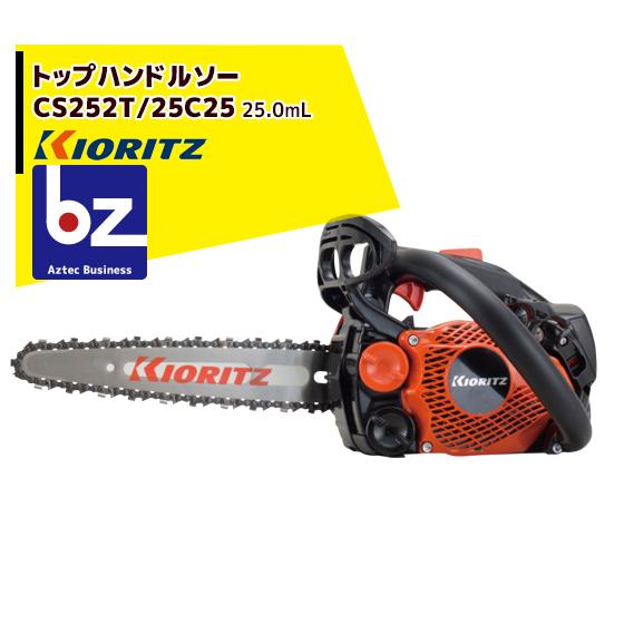 全日本送料無料 共立 やまびこ|チェーンソー CS252T/25C25<オレゴン替刃1本付属>|法人限定, トスシ baef6c29
