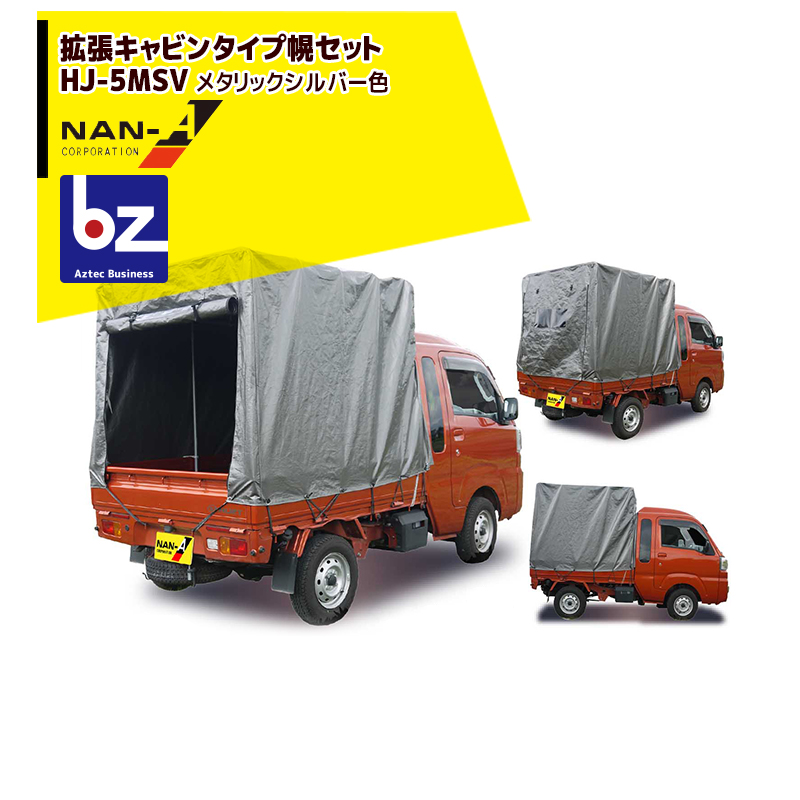 出荷 ダイハツハイゼットジャンボ対応 ナンエイ 南栄工業 ダイハツハイゼットジャンボ 日本最大級の品揃え HJ-5MSV メタリックシルバー 法人様限定 拡張キャビンタイプ軽トラック幌セット
