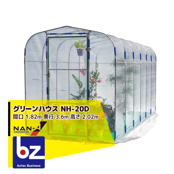 自分で簡単に組み立てが可能な本格的 ビニール温室 店舗 大型商品 沖縄 離島別途追加送料 エントリーで全商品P5倍※スマホ版ページのバナーより ナンエイ 2020A/W新作送料無料 法人様限定 NH-20D 2坪 南栄工業 本体一式 グリーンハウス