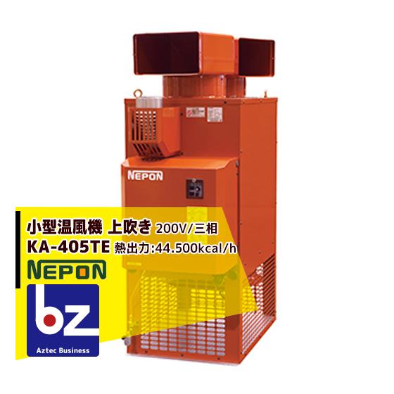 【在庫有】 ネポン| 小型温風機 上吹タイプ KA-405TE AC200V 三相|法人様限定, 【予約】 ad463c87
