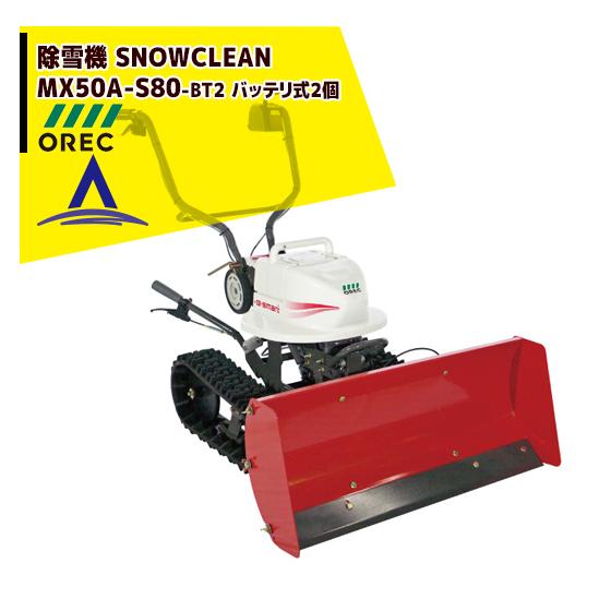 【キャッシュレス5%還元対象品!】【法人様限定】【OREC】オーレック 充電式電動除雪機 スノークリーン MX50A-S80-BT2