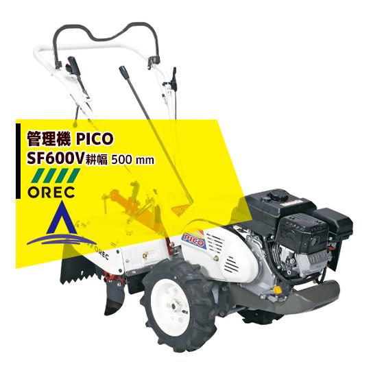 【キャッシュレス5%還元対象品!】【法人様限定】【OREC】オーレック ミニ耕うん機 ピコ SF600V