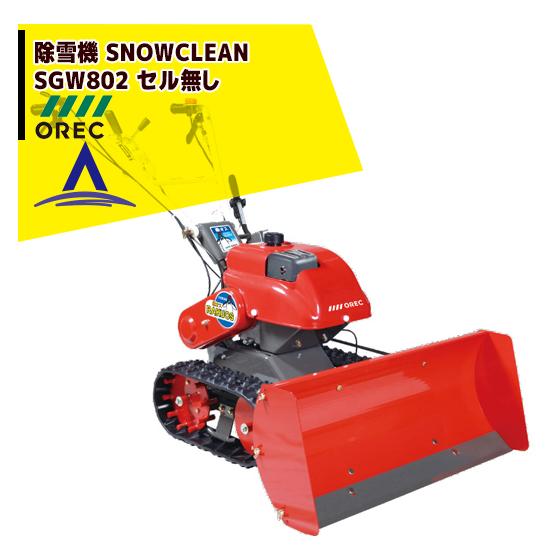 【キャッシュレス5%還元対象品!】【法人様限定】【OREC】オーレック エンジン除雪機 スノークリーン SGW802