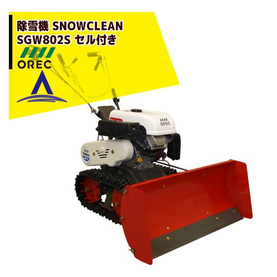 【キャッシュレス5%還元対象品!】【法人様限定】【OREC】オーレック エンジン除雪機 スノークリーン SGW802s