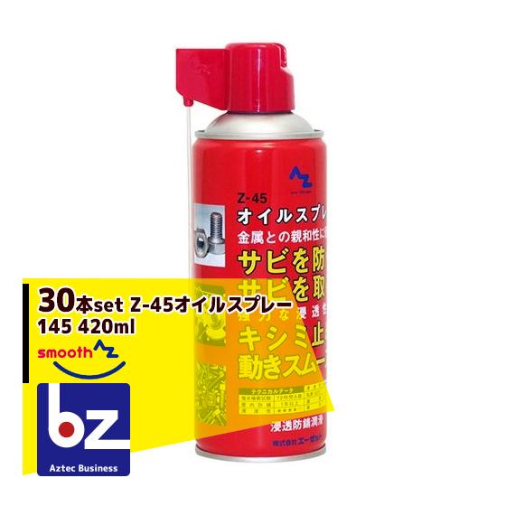 【キャッシュレス5%還元対象品!】【法人様限定】【AZ】エーゼット Z-45オイルスプレー 145 420ml 30本セット