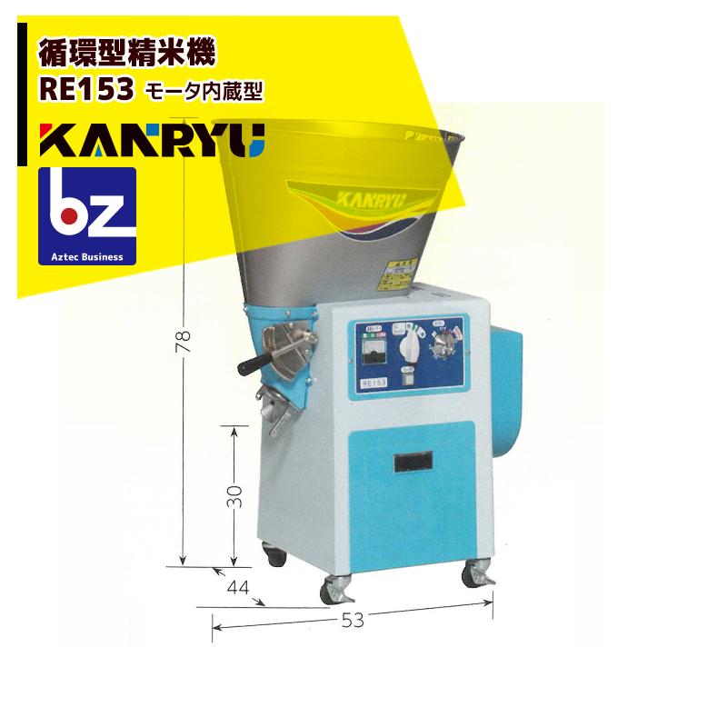 【法人様限定】カンリウ工業|循環型精米機 RE153 タンク容量15kg 100V/450Wモータ内蔵型