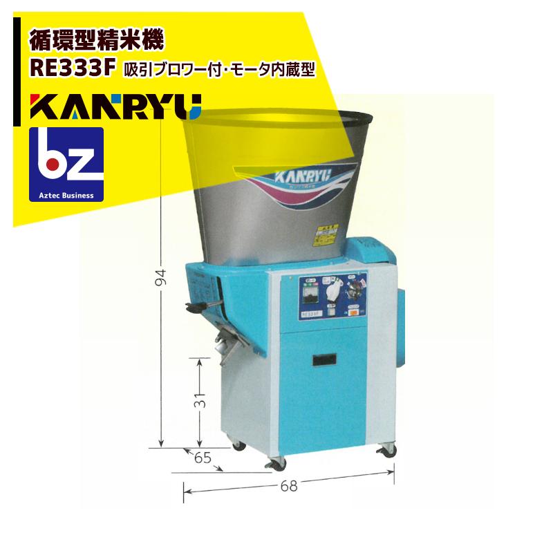 カンリウ工業 循環型精米機 RE333F タンク容量30kg 吸引ブロワー付の籾づきタイプ 法人様限定