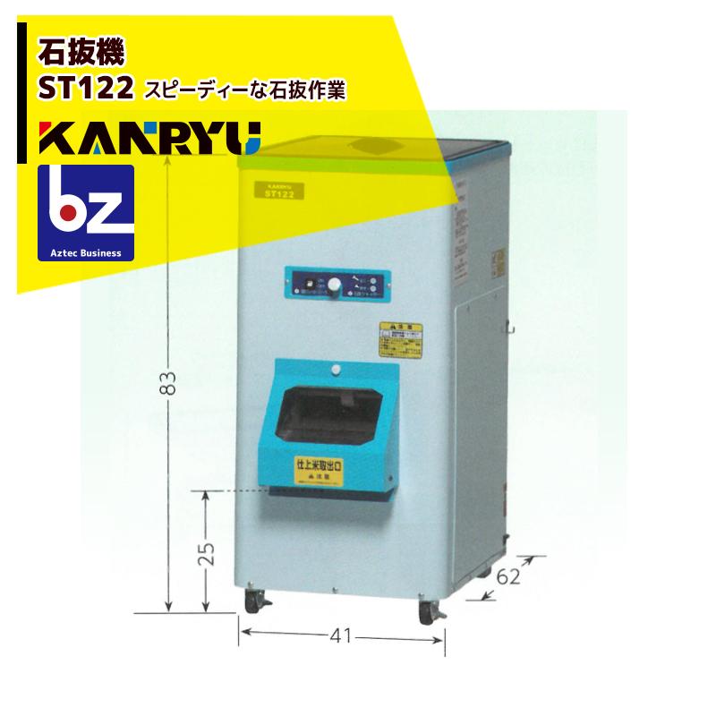 カンリウ工業 石抜機 ST122 能率 280~330kg/1時間 強力磁石付で金属も除去 法人様限定