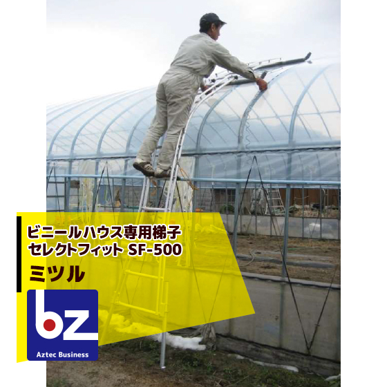 素晴らしい価格 SF-500:AZTECビジネスストア 【キャッシュレス5%還元対象品!】【法人様限定】【ミツル】ビニールハウス専用梯子(アルミ製)セレクトフィット-ガーデニング・農業