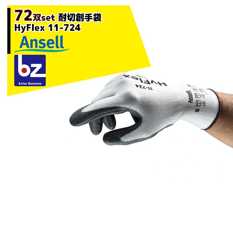 【全商品ポイント10倍】【法人様限定】【Ansell】 耐切創手袋ハイフレックス(72双) HyFlex11-724 EN388:2016