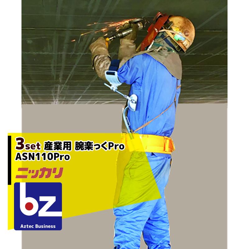 【キャッシュレス5%還元対象品!】【法人様限定】【ニッカリ】<3個セット>腕上げ作業補助器具 産業用 腕楽っくPro ASN110Pro うでらっく 長時間の頭上作業に!