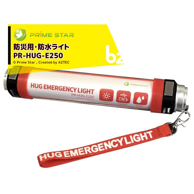 プライム・スター <5個セット品>防災用・防水ライト リチウムイオン蓄電池内臓 PR-HUG-E250 法人様限定