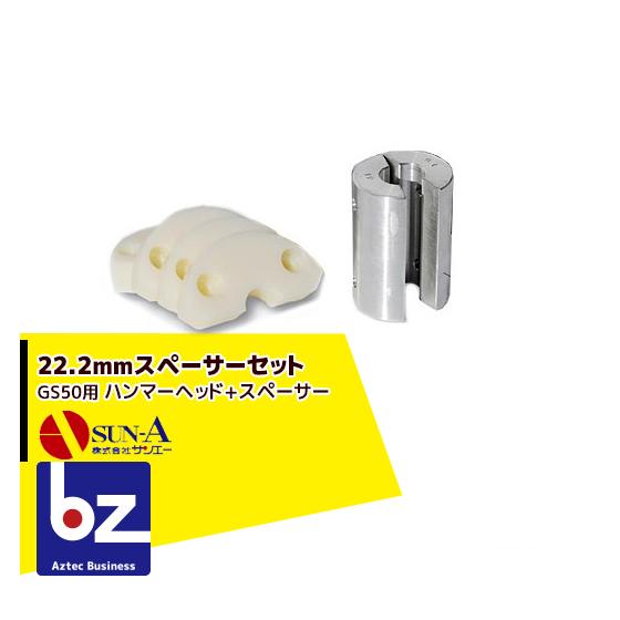 【キャッシュレス5%還元対象品!】【法人様限定】【サンエー】スライドハンマー GS50用スペーサー Φ22.2mm